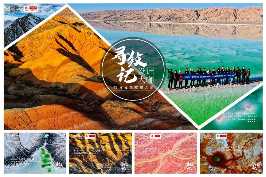 寻纹记|携手国家地理,诺贝尔瓷砖以探索精神展现中国极致之美