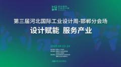 第三届河北国际工业设计周邯郸分会场正式起航