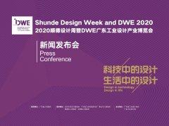 """""""设计顺德""""创新引领,2020顺德设计周10月29日启幕"""