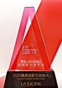 洛可可创始人贾伟荣列2020最具创新力创始人榜单