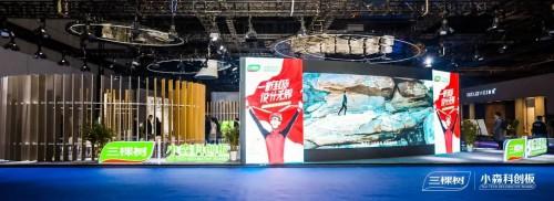 一板到顶,设计无界|三棵树小森科创板亮相上海建博会