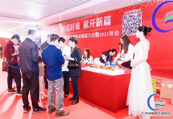 广东省暖通空调协会第三届一次会员(代表)大会暨2021年年会圆满成功召开