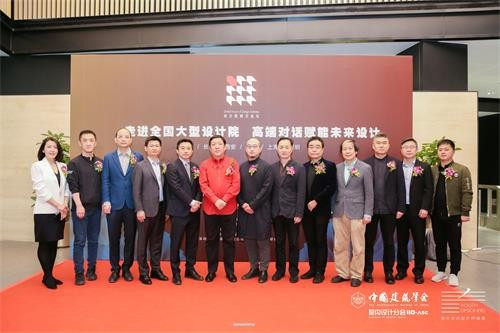 2021年度设计院联合论坛&青年室内设计师论坛北京站成功举办