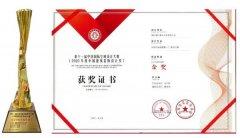 喜报|海外设计院副院长吴开城荣获2020中国国际空间设计大赛金奖